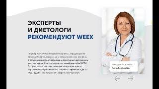 постер к видео Weex Реальная Цена