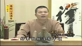 火山旅(二)【易經心法講座224】| WXTV唯心電視台
