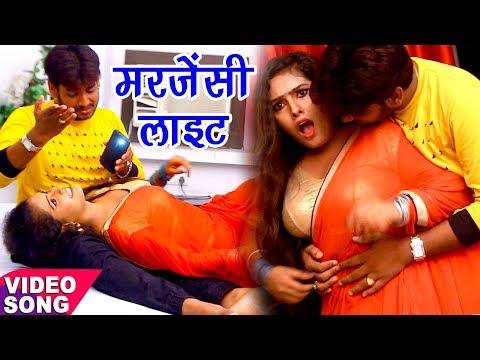 Bhojpuri NEW मजेदार गाना - मरजेंसी लाइट - Margency Light - Saurabh Samrat - Bhojpuri Hit Songs 2017