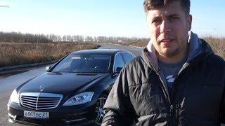 Mercedes-Benz S500 (w221) Тест-драйв.Anton Avtoman