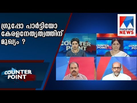 Is group or party important to Kerala leadership | Counter point | Manorama News
