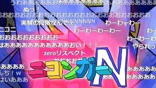 スーパーニコ生ロボットアニメ『ニコンガーN』 第1回