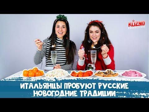 Итальянцы пробуют русские новогодние традиции