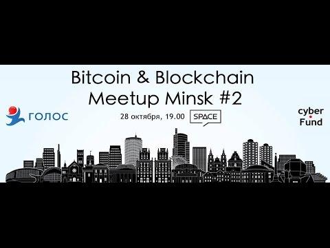 Bitcoin & Blockchain Meetup Minsk #2