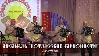 Котласские гармонисты - Звездам навстречу(II Международный фестиваль гармони
