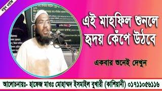 শেষবিচারে আল্লাহর আদালত Bangla Waz New mahfil Mufti Ismail Bukhari Kasiyani