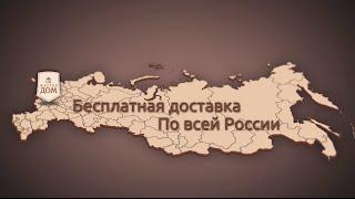 Рекламный ролик МастерДом.