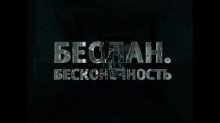 Беслан. Бесконечность