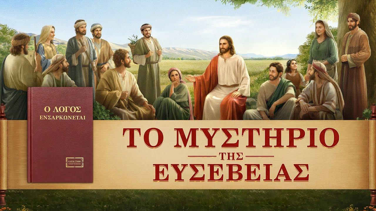 Ταινία της Εκκλησίας του Χριστού «Το μυστήριο της ευσέβειας» Ο Κύριος Ιησούς Χριστός έχει επιστρέψει στη σάρκα