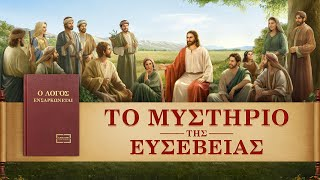 Ελληνική ταινία «Το μυστήριο της ευσέβειας» Ο Κύριος Ιησούς έχει κατέλθει πάνω σε «σύννεφα»