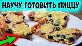 Пицца с колбасой салями и грибами, домашний рецепт. Очень вкусный, простой и быстрый рецепт