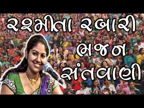 Rasmita Rabari - Bhajan Santvani ||Gandheswar Mahadev  Mandir - Jamjodhpur. || Dayro - GujaratiMoj.