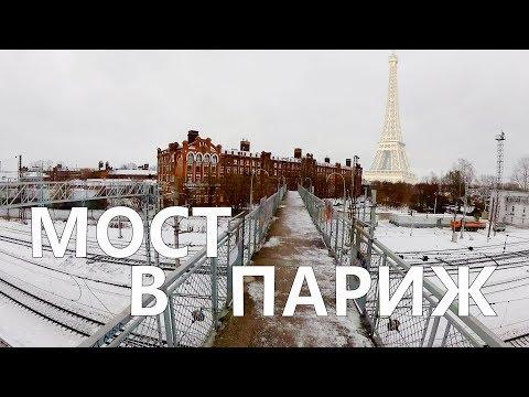 Мост в ПАРИЖ