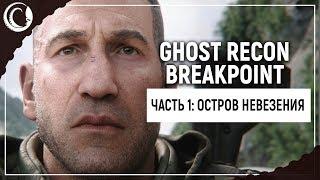 Каратель и Илон Маск захватывают мир  Ghost Recon Breakpoint