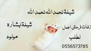 شيلة مولود جديد! نحمد الله 2020 افخم شيلة بشاره مولود مجانيه بدون حقوق