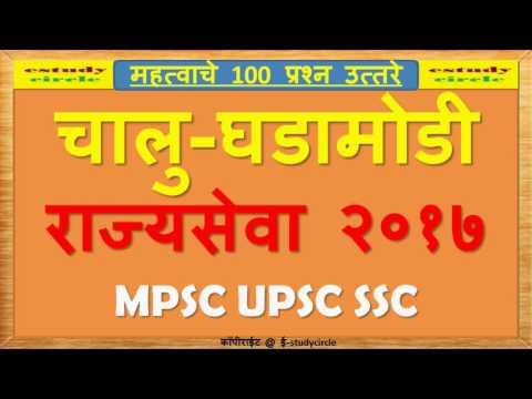 चालु  घडामोडी  Lecture ॥ राज्यसेवा ॥ Current Affairs News ॥ MPSC STATE EXCISE PSI STI ॥