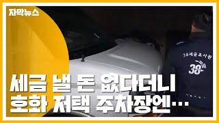 [자막뉴스] 세금 낼 돈 없다던 체납자의 집 안에는... / YTN