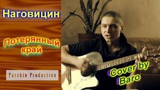 Наговицин-потерянный край(guitar cover)