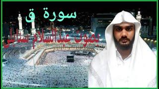 سورة ق/surah al qaf