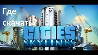видео Cities: Skylines скачать торрент