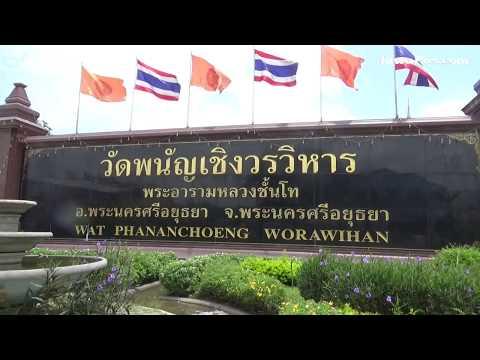 Episode 25 Jejak Cheng Ho dari Kunyang Hingga Pulau Jawa: Kelenteng Panan Choeng, Ayuttaya