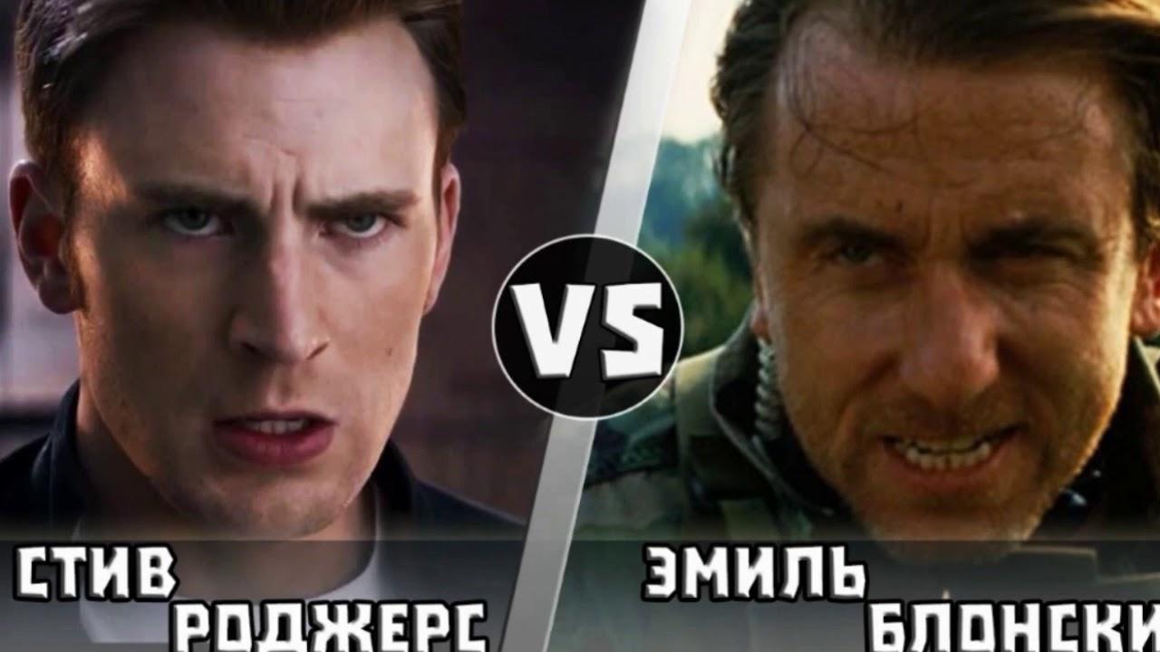 Эмиль Блонски vs Стив Роджерс | Кто кого?