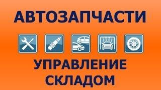 Автозапчасти: управление складом(В этом видео: - Формирование потребности к заказу на основе минимальных остатков, интенсивности продаж,..., 2014-05-14T21:38:47.000Z)