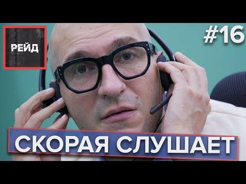 СКОРАЯ СЛУШАЕТ   Как работает скорая помощь в Москве - Рейд #16