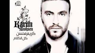 كريم محسن ليا كلمه Karim Mohsen Leya Kelma