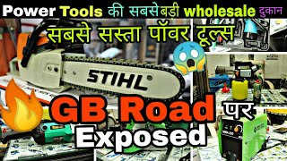 😱🔥G.B Road Exposed / Power Tools / Chainsaw , Spares , Drill Machine, Fogging,Blower/Wholesale😱🔥