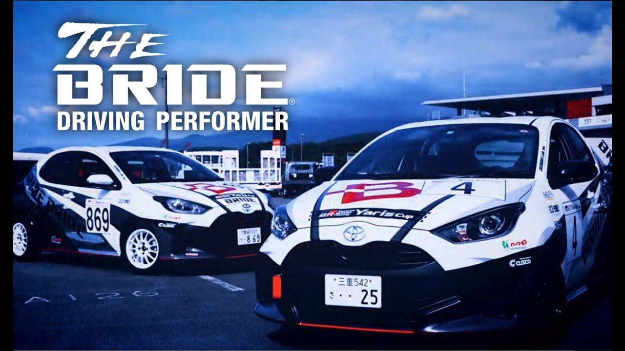 【Team BRIDE PV 】Yaris Cup PV on FUJI INTERNATIONAL SPEEDWAY [ヤリスカップ参戦・富士スピードウェイ]
