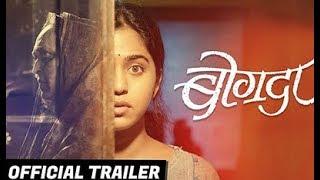 Bogda Marathi Movie Official Trailer   Suhas Joshi, Mrunmayee Deshpande   Chillx Marathi