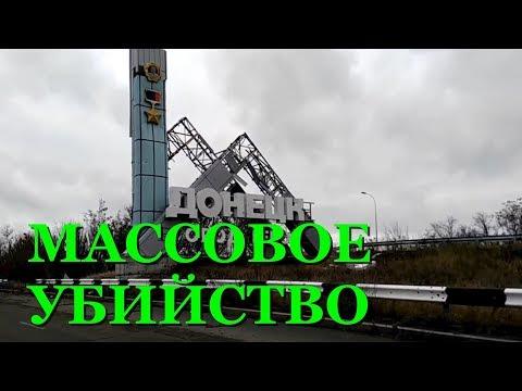 Массовое убийство в Донецке (МГБ ДНР) пьяный боевик расстрелял четырех человек и покончил с собой