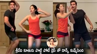 Sridevi Daughter Jhanvi Kapoor Mind Blowinf Dance | About APTS