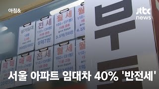 서울 아파트 임대차 전체 거래의 40% '반전세' / …