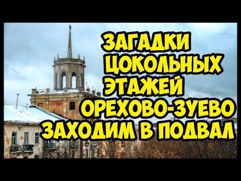 Загадки цокольных этажей Орехово-Зуево.Заходим в подвал.