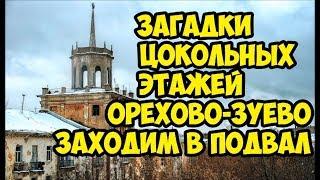 Загадки цокольных этажей Орехово-Зуево.Заходим в подвал. thumbnail
