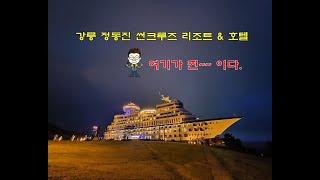 강릉 정동진 썬크루즈 호텔 리조트  호텔 살펴보자
