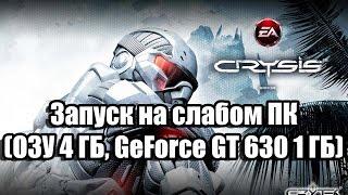 Crysis 1 запуск на слабом компьютере ОЗУ 4 ГБ, GeForce GT 630 1 ГБ