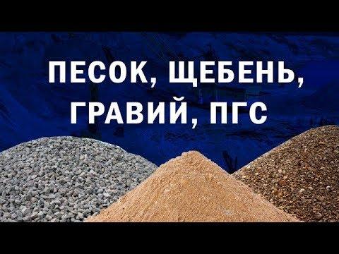 ООО Южный карьер купить песок, щебень, гравий с карьера