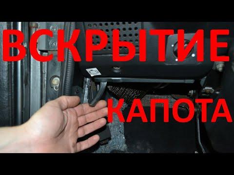 вскрытие капота ВАЗ 2107 (обрыв троса)