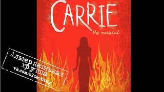 Скачать 20 Апогей Выпускного Prom Climax Carrie The Musical Перевод песни