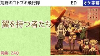 [KARAOKE] 翼を持つ者たち / コトブキ飛行隊 (full/off)