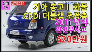 오늘의중고차=기아 봉고Ⅲ 화물 CRDi 더블캡 초장축/…