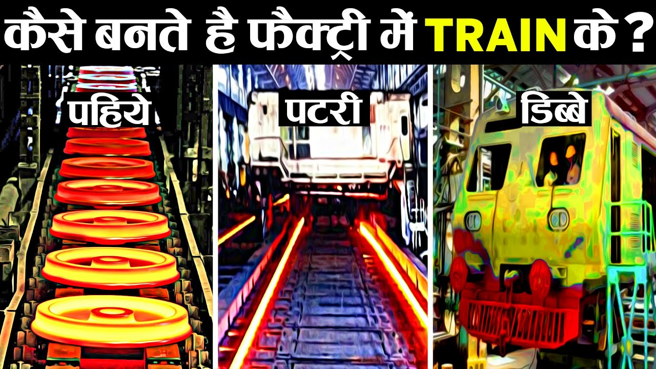 फैक्ट्री में कैसे बनते हैं ट्रेन के पहिए?   Train Tyres Manufacturing in Factory