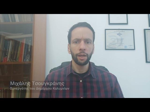 Μαρτυρία για το Δίκτυο Αιγαιίς (Δήμος Καλυμνίων)