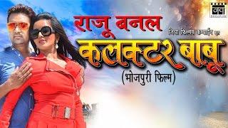 Raju Banal Collector Babu | Monalisa, Khurram beg | Teaser - Latest Bhojpuri Movie 2016