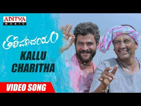 Kallu Charitha Video Song || Tholi Parichayam Video Songs || Deepak Krishnan || L. Radhakrishna