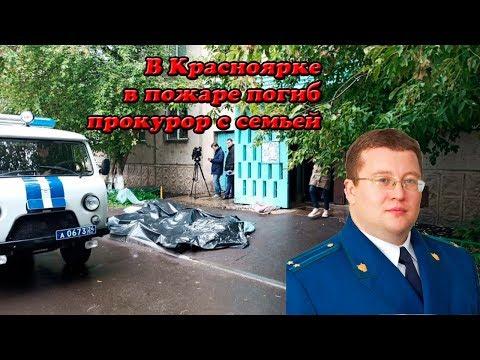 Прокурор Лесосибирска погиб вместе с семьей при пожаре в Красноярске