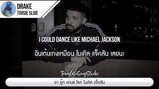 แปลเพลง Toosie Slide - Drake